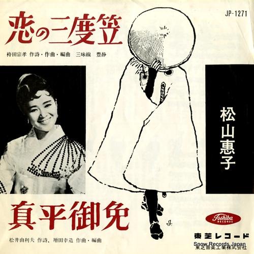 MATSUYAMA, KEIKO koi no sandogasa JP-1271 - front cover
