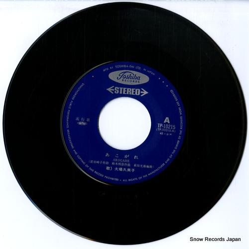 OHBA, KUMIKO akogare TP-10215 - disc