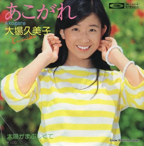 OHBA, KUMIKO akogare TP-10215 - front cover