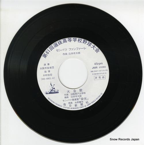 KIMURA, YOSHIHIRO senbatsu fanfare WS-8901 - disc