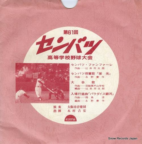 KIMURA, YOSHIHIRO senbatsu fanfare WS-8901 - front cover