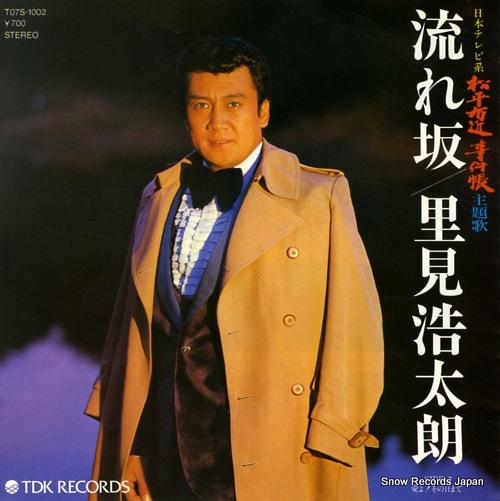 SATOMI KOTARO - nagarezaka - 45T x 1
