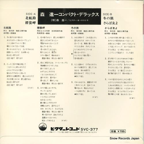 MORI SHINICHI compact deluxe
