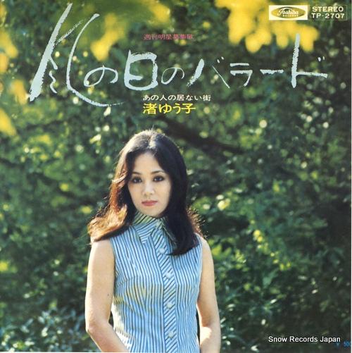 NAGISA YUKO - kaze no hi no ballade - 45T x 1