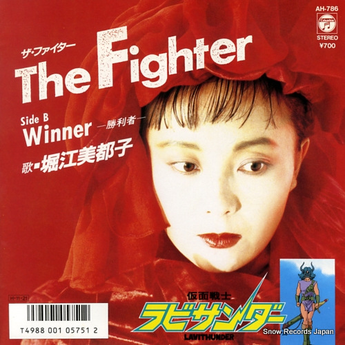 HORIE MITSUKO - the fighter - 45T x 1