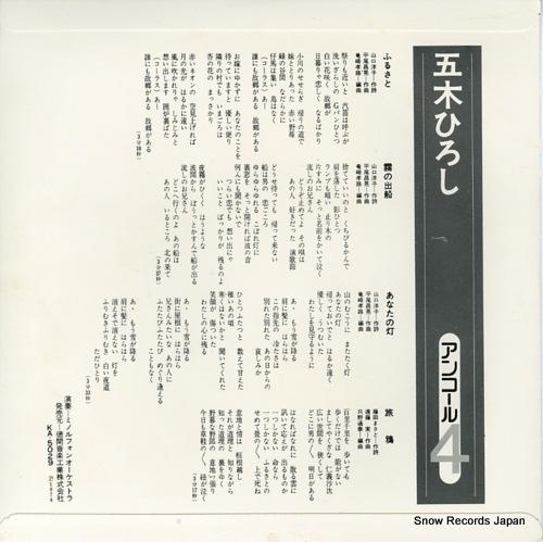 ITSUKI HIROSHI encore 4