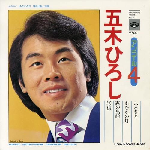 ITSUKI HIROSHI - encore 4 - 45T x 1