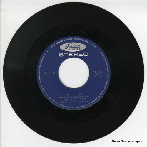 IZAWA, HACHIRO uijin TP-1040 - disc
