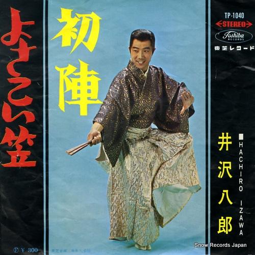 IZAWA, HACHIRO uijin TP-1040 - front cover