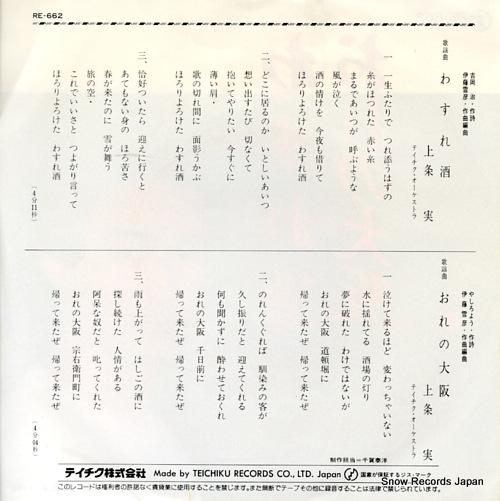 KAMIJO MINORU wasure zake