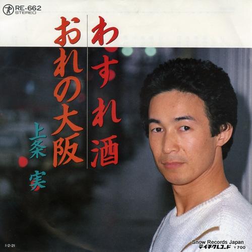 KAMIJO MINORU - wasure zake - 45T x 1