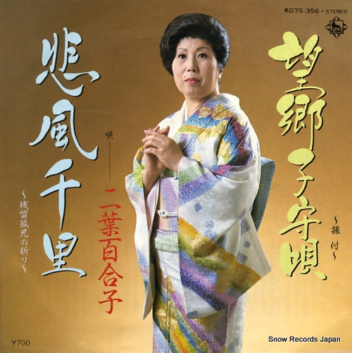 FUTABA YURIKO - bokyo komoriuta - 45T x 1