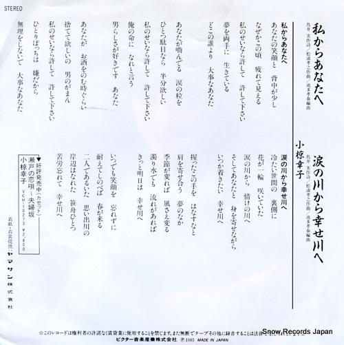 OGURA SACHIKO watashi kara anata he
