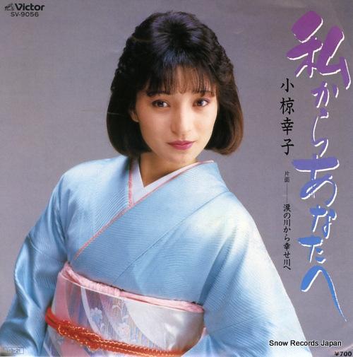 OGURA SACHIKO - watashi kara anata he - 45T x 1