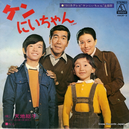 AMACHI FUSAKO - ken nichan - 45T x 1