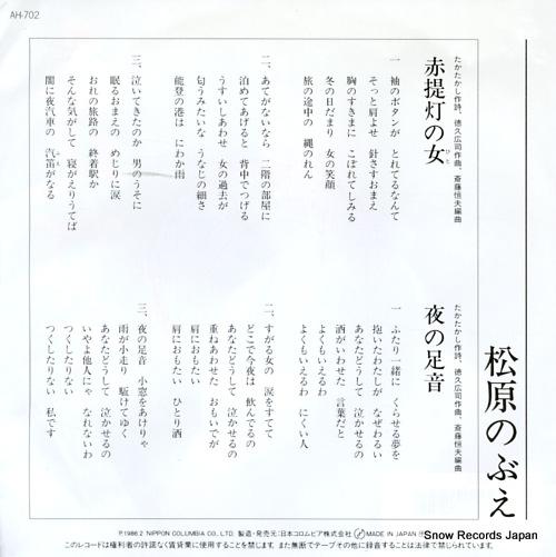 MATSUBARA NOBUE aka cyochin no hito