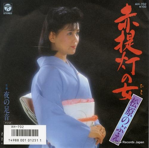 MATSUBARA NOBUE - aka cyochin no hito - 45T x 1