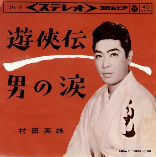 MURATA HIDEO - yukyo den - 7'' 1枚