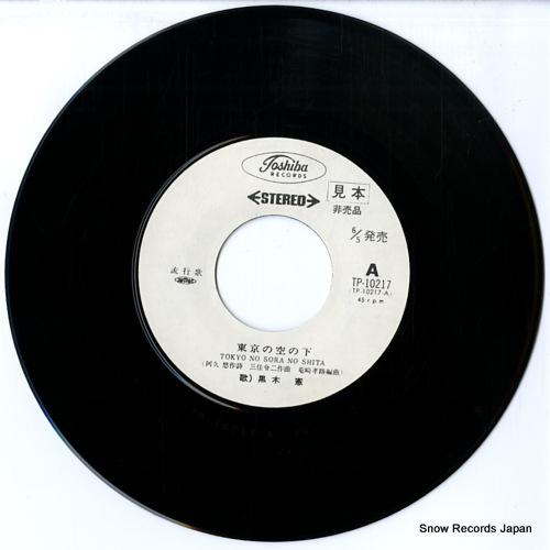 KUROKI, KEN tokyo no sora no shita TP-10217 - disc