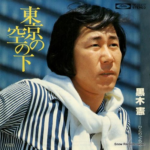 KUROKI, KEN tokyo no sora no shita TP-10217 - front cover