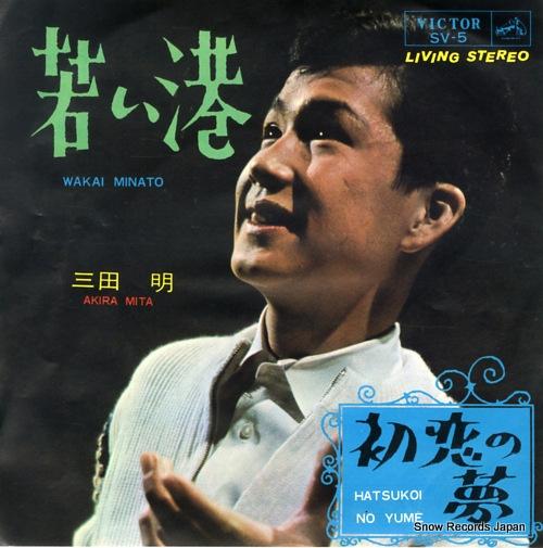 MITA AKIRA - wakai minato - 7'' 1枚