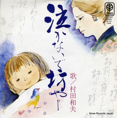 MURATA, KAZUO nakanaide boya 3B-101 - front cover