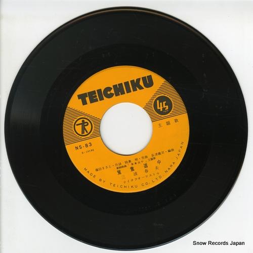 MINAMI, HARUO oshidori dochu NS-83 - disc