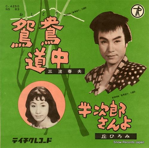 MINAMI, HARUO oshidori dochu NS-83 - front cover