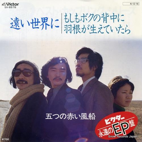 ITSUTSU NO AKAI FUSEN toi sekai ni SV-8578 - front cover