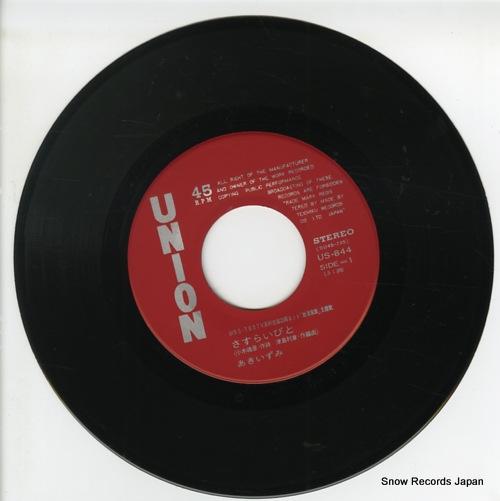AKI, IZUMI sasuraibito US-844 - disc