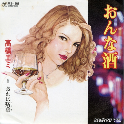 TAKAHASHI, EMI onna zake RS-198 - front cover