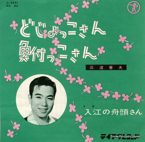 MINAMI HARUO - dojokkosan hunakkosan - 7'' 1枚