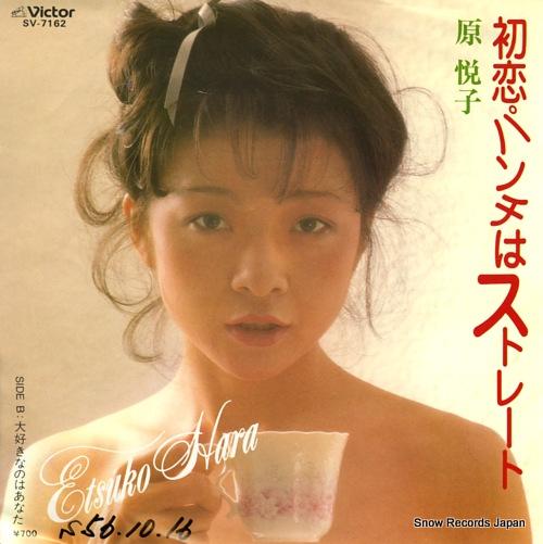 HARA ETSUKO - hatsukoi punch wa straight - 7inch x 1