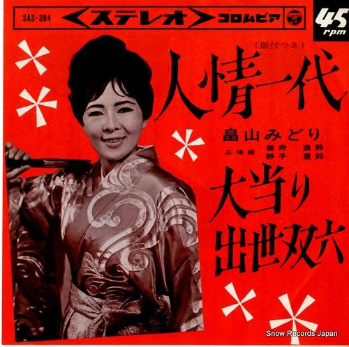 HATAKEYAMA, MIDORI ninjo ichidai SAS-384 - front cover