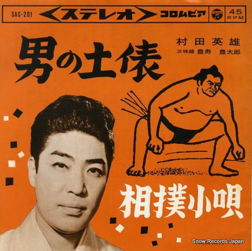 MURATA HIDEO - otoko no dohyo - 45T x 1
