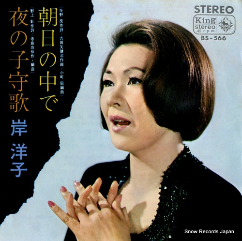 KISHI, YOKO asahi no naka de BS-566 - front cover