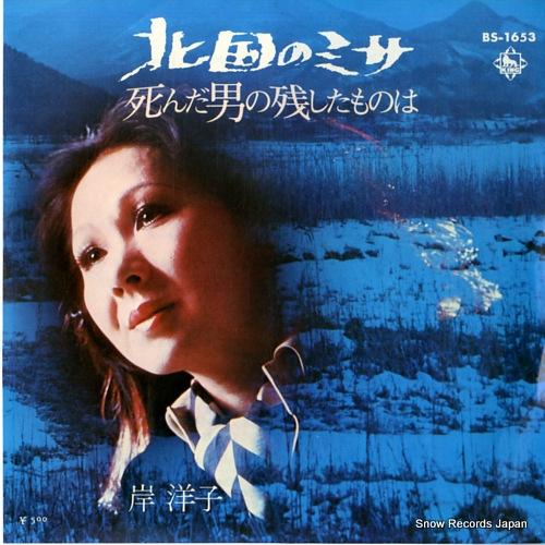 KISHI, YOKO kitaguni no misa BS-1653 - front cover