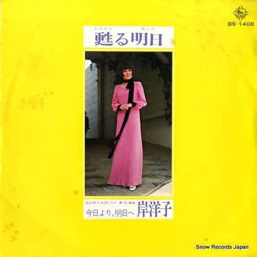KISHI, YOKO yomigaeru ashita BS-1408 - front cover