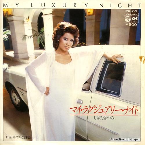 SHIBATA, HATSUMI my luxury night PK-65 - front cover