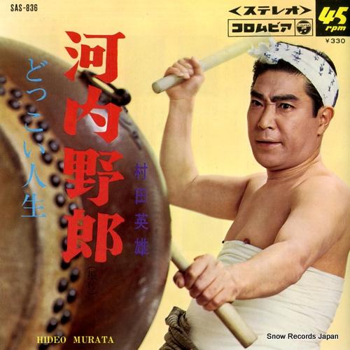 MURATA HIDEO - kawawchiyaro - 7'' 1枚