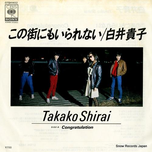 SHIRAI, TAKAKO konomachi ni mo irarenai 07SH1452 - front cover