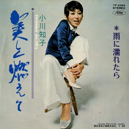 OGAWA TOMOKO - utsukusiku moete - 7'' 1枚