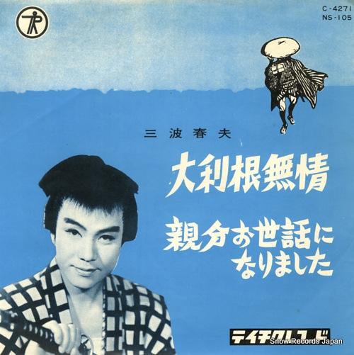 MINAMI HARUO - otone mujo - 7'' 1枚