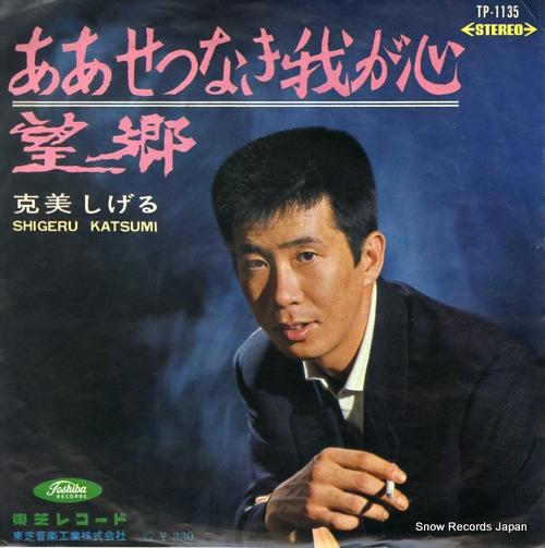 KATSUMI SHIGERU - aa setsunaki waga kokoro - 7'' 1枚