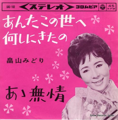 HATAKEYAMA MIDORI - anta konoyo e nanishini kitano - 7'' 1枚