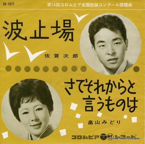 SAGA JIRO - hatoba - 7'' 1枚