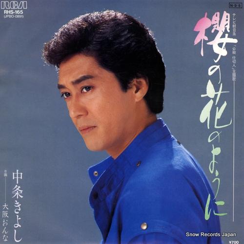 NAKAJO KIYOSHI - sakura no hana no yoni - 7'' 1枚