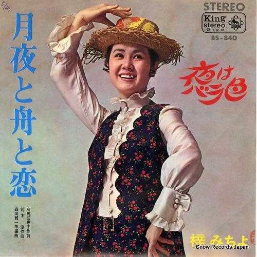 AZUSA MICHIYO - tsukiyo to fune to koi - 7'' 1枚
