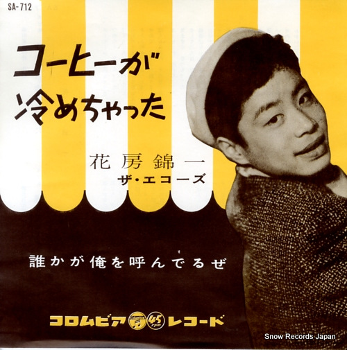 HANABUSA KINICHI - coffee ga samechatta - 7'' 1枚