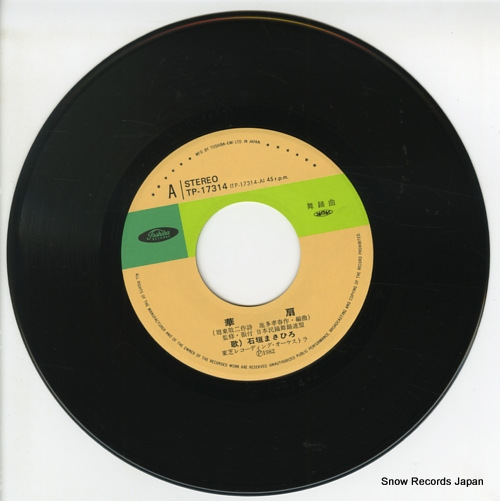 ISHIGAKI, MASAHIRO hanaogi TP-17314 - disc